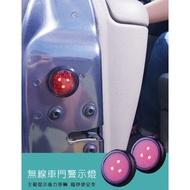 YP逸品小舖《一年保固》台灣製 無線車門警示燈 開門警示燈 磁吸感應燈 後車警示燈 車門防撞 LED開門燈 車門燈