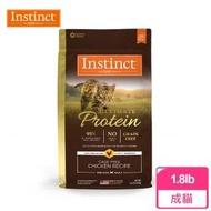 【Instinct原點】皇極鮮雞成貓配方1.8lb(WDJ 純肉飼料 貓飼料 無穀飼料 肉含量95%)