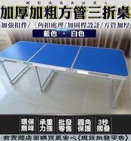 (預購)23029-132-興雲網購【加厚加粗方管三折桌】雙握把180CM 三段調高三折桌 手提式鋁合金摺疊桌 野餐桌 折疊鋁桌