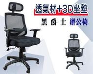 【黑爵士超透氣坐墊辦公椅】電腦椅/升降椅/設計師椅/休閒椅/書桌椅/進口椅/網椅