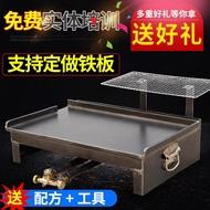 電烤盤 鐵板魷魚專用設備鐵板豆腐烤盤手抓餅商用烤冷面鐵板燒燃氣爐子鍋 第六空間 MKS