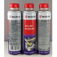 德國福士 WURTH 機油止漏劑