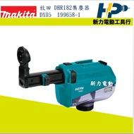 含稅 牧田 MAKITA DX05 集塵器 DHR182集塵裝置
