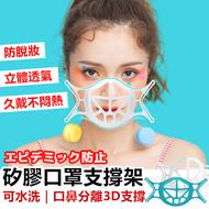 [買10送1!!]3D立體口罩架 口罩支架 口罩架 透氣口罩架 口罩 透氣支架 防疫用品【RS1253】