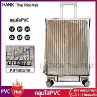 HANK ผ้าคลุมกระเป๋าเดินทางPVC ขนาด 18นิ้ว 20นิ้ว 24นิ้ว 26นิ้ว 28นิ้ว 30นิ้ว Suitcase cover