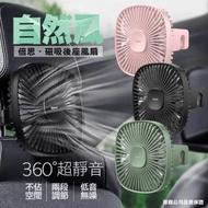 【BASEUS】倍思 清爽自然風磁吸後座風扇 可分離後座風扇 車用風扇 桌面風扇 手持風扇(台灣公司貨台灣保固)