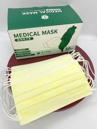 【現貨】丰荷 荷康 醫療用 成人 醫療口罩 50片/盒💛海芋黃😊042671