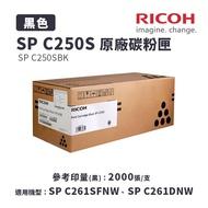RICOH 理光 SP C250S /C250SBK 原廠黑色碳粉匣 適C261SFNW、C261DNW