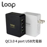 Loop BP-4U01Q USB四孔充電 QC3.0 高速充電器 豆腐頭 廠商直送 現貨