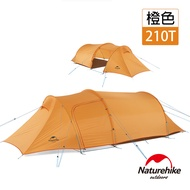 Naturehike 巴洛斯一室一廳210T格子布雙層帳篷2-3人贈地席 橙色