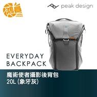 PEAK DESIGN 魔術使者攝影後背包 20L 象牙灰 Everyday Backpack 相機包 公司貨【鴻昌】