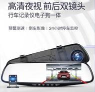 汽車載行車記錄儀雙鏡頭高清夜視全景無線倒車影像一體機 韓菲兒