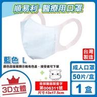 順易利 成人3D立體醫療口罩 (藍色) (L號) 50入/盒 (台灣製造 CNS14774) 專品藥局【2017587】