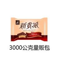 《K&J的雜貨舖》🍫宏亞77迷你新貴派 花生巧克力🍫3000公克量販包