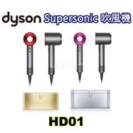 〈恆隆行公司貨〉DYSON SUPERSONIC 吹風機 HD01盒裝版