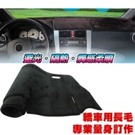 MITSUBISHI(三菱)OUTLANDER、ZINGER、ASX等汽車專用長毛儀表板避光墊