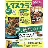 美生菜俱樂部 8月號2020附食譜月曆