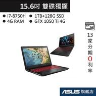 ASUS 華碩 TUF FX504 GAMING FX504GE-0171D8750H 15吋 電競筆電 戰魂紅