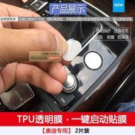 精品適用豐田Corolla   Rav4 Camry C-HR  一鍵啟動按鍵貼膜