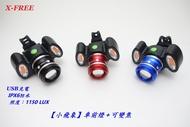 《意生》【小飛象】車前燈+可變焦 USB充電腳踏車頭燈 X-FREE 自行車燈 單車前燈手電筒定位燈警示燈T6Q5L2