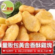 【愛上美味】80%含肉家庭號優鮮原味雞塊2包組(1kg/包)
