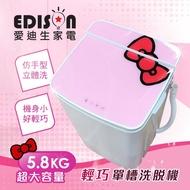 【EDISON 愛迪生】二合一單槽5.8公斤洗衣脫水機/粉色蝴蝶結