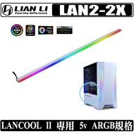 聯力 LIAN LI LAN2-2X RGB 燈條 Lancool II 2X 5V ARGB