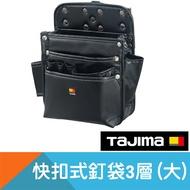 快扣式釘袋3層(大)【日本Tajima】