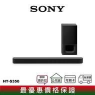 【分期0利率】 SONY HT-S350 2.1聲道 家庭劇院