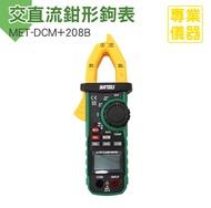 《安居生活館》交直流鉤錶 交直流電流錶 交直流數位電流鉤表 交直流電流表 MET-DCM+208B