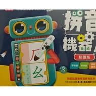 Kidsread/四語圖解字典/kiboomers英文第一輯/第二輯/第三輯/小康軒拼音機器人點讀版/ㄅㄆㄇ唱學兒歌