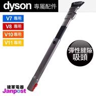 Dyson 戴森 V11 V10 V8 V7用 彈性縫隙 彈性狹縫 狹縫 縫隙 吸頭 全新原廠