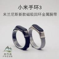 適用小米手環3腕帶nfc2代替換金屬錶帶