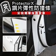我最便宜 Protector X 鋼片彈性 防撞條 車門防撞條 紅色特別版