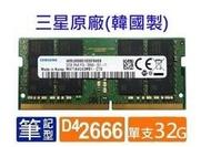 全新未拆封 32GB 三星 Samsung DDR4 2666筆電 筆記型記憶體 單支32G 非16Gx2,16GB*2