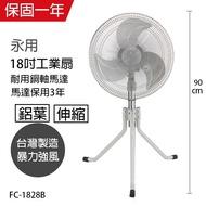 【永用牌】MIT 台灣製造18吋鋁葉三腳工業立扇 FC-1828B