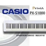CASIO PX-S1000 88鍵數位鋼琴 白色單琴 附SP-3踏板 公司貨保固