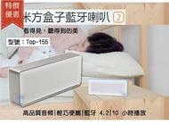 【正版台灣官網公司貨】MIUI 米家 小米方盒子藍牙喇叭2 音箱 音樂 麥克風 手機 電腦 MP3 輕巧 Top-155