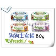 AFreschi艾富鮮 狗 主食罐頭-80g 代替飼料.手術.虛弱 火雞肉 高蛋白 維生素 DHR 巔峰