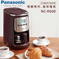 Panasonic國際牌 4人份 全自動研磨咖啡機 NC-R600