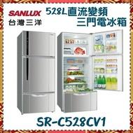 【三洋家電】528L 直流變頻三門電冰箱1級省電《SR-C528CV1》全新原廠保固 (珍珠銀)※政府補助汰舊換新※