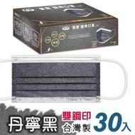 【普惠】成人平面醫用口罩-丹寧黑(30片/盒)