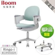 【iloom 怡倫家居】福利品 Ringo-i 一秒收心-固定型 專注學習兒童成長椅