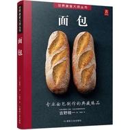 Bread Making Books Newbie Baking Tutorials Breading Encyclopedia Baking Books Dessert Textbook in chinese