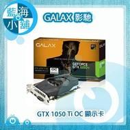 GALAX 影馳 GTX 1050 Ti OC 4GB DDR5 顯示卡