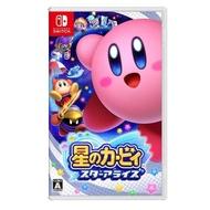 【特價優惠】 Nintendo Switch 星之卡比 新星同盟 星星聯盟 中文版全新品【台中星光電玩】
