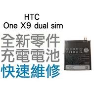 HTC ONE X9 DUAL SIM X9U B2PS5100 全新電池 無法充電 電池膨脹 更換電池 專業維修 台中