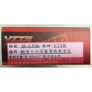 【優質輪胎】VTTR 紅色特殊競技版來令片(鍛造小六活塞專用)三重區