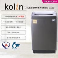 【Kolin歌林】16KG直驅變頻單槽洗衣機-BW-16V03-BK(送基本運送安裝+舊機回收)