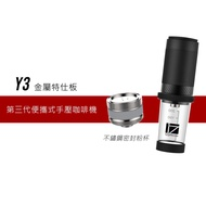 1Zpresso 第三代義式便攜手壓咖啡機 金屬特仕版 高質感 自填粉 密封式 單向閥設計